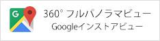 Google インストアビュー