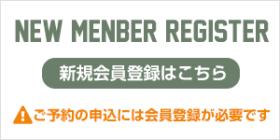 新規会員登録はこちら