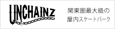 UNCHAINZ SKATE PARK(アンチェインズ・スケートパーク)