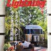 Lightning 7月号