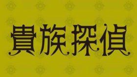 フジテレビ放送『貴族探偵』
