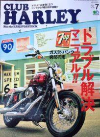 『CLUB HARLEY』7月号